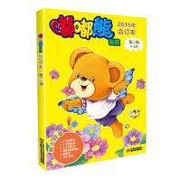 嘟嘟熊画报2019年合订本・第二辑