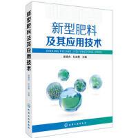 新型肥料及其应用技术 崔德杰,杜志勇 化学工业出版社