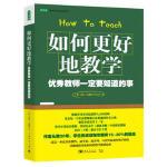 如何更好地教学 Phil Beadle 中国青年出版社