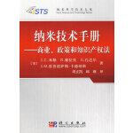 纳米技术手册――商业、政策和知识产权法
