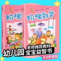 阶梯数学 4-5岁(全2册)幼儿数学思维逻辑训练5-6岁 儿童智力早教潜能开发图书 幼儿园中班教材 宝宝左右脑开发益智书