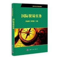 【RT7】国际贸易实务 董秘刚,贾明德 科学出版社 9787030325792