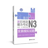 非凡.新日本语能力考试.N3全真模拟试题(赠音频)
