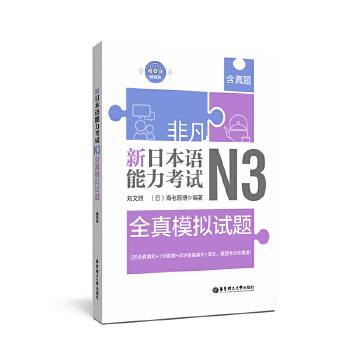 N3全真模拟试题(pdf+txt+epub+azw3+mobi电子书在线阅读下载)