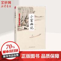 小窗幽记 江苏凤凰科学技术出版社