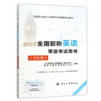 正版教材 2016年全国职称英语等级考试用书 卫生类教材 培训系列 人力资源和社会保障部人事考试中心 中国人事出版社