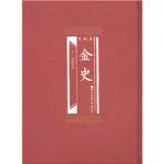 全新正品百衲本金史(全2册) [元]脱脱等 国家图书馆出版社 9787501354160 缘为书来图书专营店