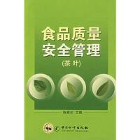 【二手旧书9成新】食品质量安全管理(茶叶)陈雅珍9787502626280中国质检出版社(原中国计量出版社)