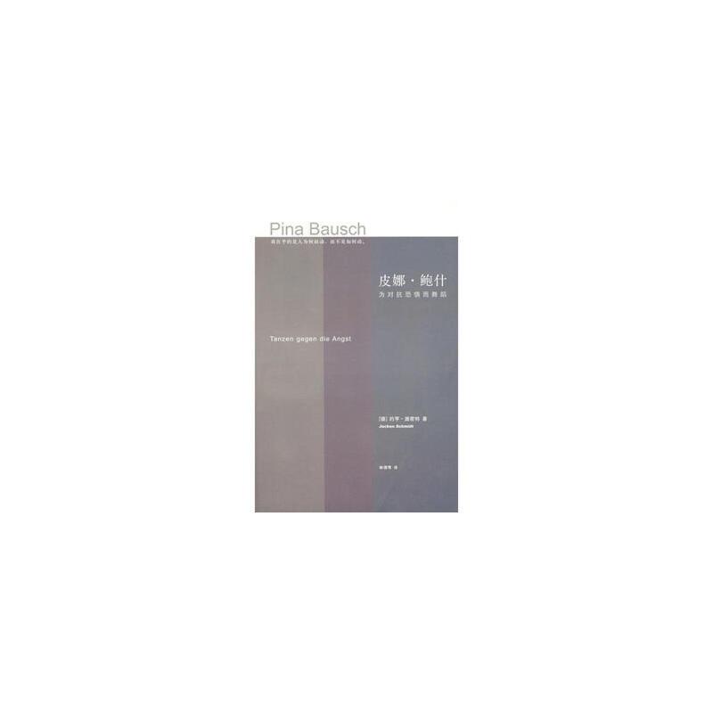 【旧书二手书9成新】皮娜 鲍什 (德)施密特,林倩苇 9787208073937 上海人民出版社 【本店书保证正版,全店免邮,部分绝版书,售价高于定价】