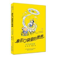 装在口袋里的爸爸-天气控制器(经典版) 杨鹏 春风文艺出版社