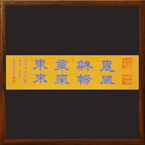 书法《惠风和畅 紫气东来》R4294作者王明善 中华两岸书画家协会主席