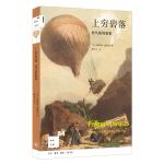 新知文库84・上穷碧落:热气球的故事