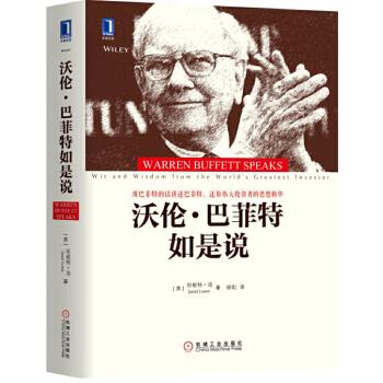 沃伦·巴菲特如是说 学习巴菲特的10本经典图书之一,彼得·林奇、约翰·伯格、杨天南、刘建位推荐