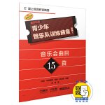 青少年管乐队训练曲集・基础1(降E调上低音萨克斯管) 原版引进图书