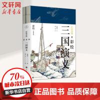 群雄逐鹿 彩绘三国演义(2册) 时代华文书局