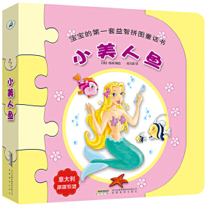 宝宝的第一套益智拼图童话书:小美人鱼