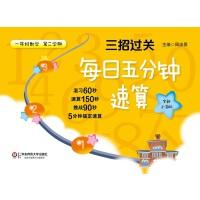 三招过关:每日五分钟速算・一年级数学(第二学期)(全新上海版)