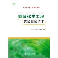 能源化学工程实验测试技术