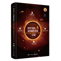 HTML5动画制作神器 Adobe Edge Animate CC 2015一本通(全彩)(含DVD光盘1张)