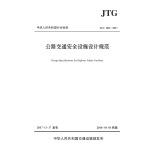 公路交通安全设施设计规范(JTG D81―2017)