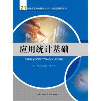 应用统计基础(21世纪高职高专精品教材・经贸类通用系列)