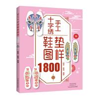 手工十字绣鞋垫图样1800