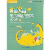亲亲宝贝毛衣编织图案1100例(B)/2012系列丛书 阿巧 山东美术出版社