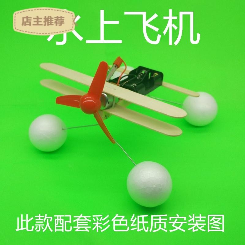 水上飞机diy科技小制作小发明玩具手工拼装科学实验模型套件SN9004 散件--自备5号电池