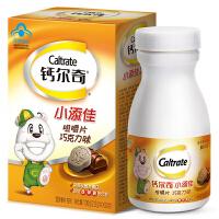 【50片/盒*1盒】钙尔奇小添佳钙片巧克力咀嚼片 补充多种矿物质 4-10岁儿童钙片补钙铁锌铜