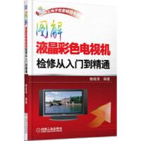 【旧书二手书9成新】图解液晶彩色电视机检修从入门到精通 杨成伟 9787111433576 机械工业出版社