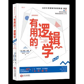 有用的逻辑学(第2版)(pdf+txt+epub+azw3+mobi电子书在线阅读下载)