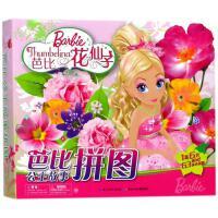 芭比花仙子(new)/芭比公主故事拼图 编者:美国美泰公司|译者:海豚传媒