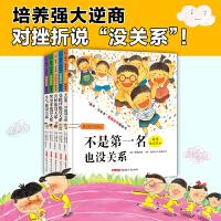 孩子没关系逆商培养图画书(全5册)