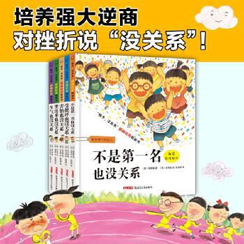 孩子没关系逆商培养图画书(全5册) (不是*名也没关系、害怕也没关系、生气也没关系、受批评也没关系、哭出来也没关系)畅销韩国的孩子成长指导书,帮小朋友学会正确看待和调节负面情绪,对抗逆境和挫折,集聚成长的信心和力量!