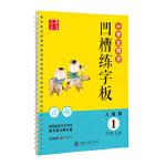 华夏万卷字帖 小学生同步凹槽练字板(正楷)(人教版 1年级上册)