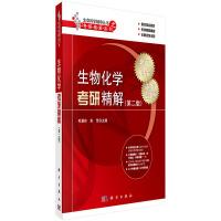 生物化学考研精解(第二版)