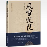 风雪定陵――明定陵地下玄宫洞开记(修订版)