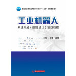 工业机器人系统集成(控制设计)项目教程