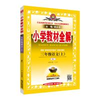 2019秋 小学教材全解 三年级语文上 人教版(RJ版)