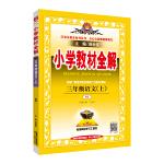 2019秋 小�W教材全解 三年��Z文上 人教版(RJ版)