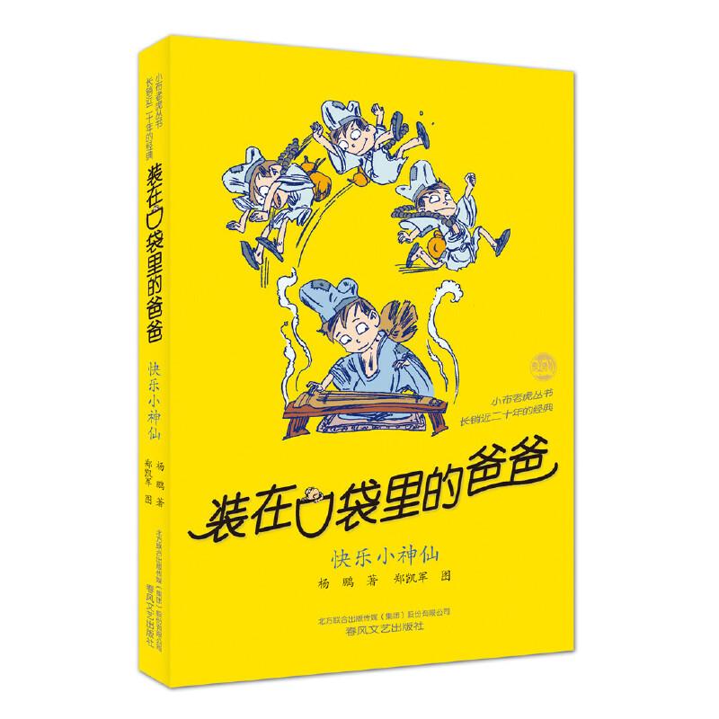 装在口袋里的爸爸- 快乐小神仙 中国首位迪士尼签约作家、幻想大王杨鹏代表作。 有作品获得新闻出版总署向青少年推荐百种优秀图书。