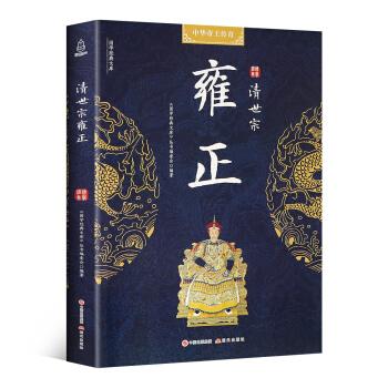 清世宗雍正 《国学经典文库》丛书编委会 9787514368000