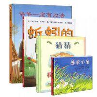 全4册猜猜我有多爱你+爷爷一定有办法+逃家小兔+蚯蚓的日记绘本