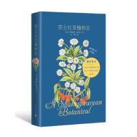 莎士比亚植物志(精装)(货号:D1) 9787020142675 人民文学出版社 [英]玛格丽特・威尔斯 王睿威尔文化