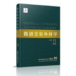 整形美容外科学全书――微创美容外科学
