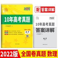 天利38套 数学(理科) 2012-2021 全国卷10年高考真题 2022高考适用
