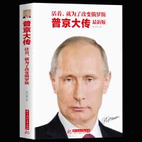 正版 活着,就为了改变俄罗斯普京大传 社会科学总论学术书籍 林志强著铁腕与强权 普京的男人法则 励志图书 人物人际社交