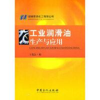 工业润滑油生产与应用 王先会 中国石化出版社有限公司【新华书店 值得信赖】