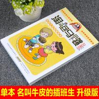 淘气包马小跳名叫牛皮的插班生漫画升级版杨红樱的书全套26册单本新版7-8-10-12-15岁儿童读物一二四五三六年级小