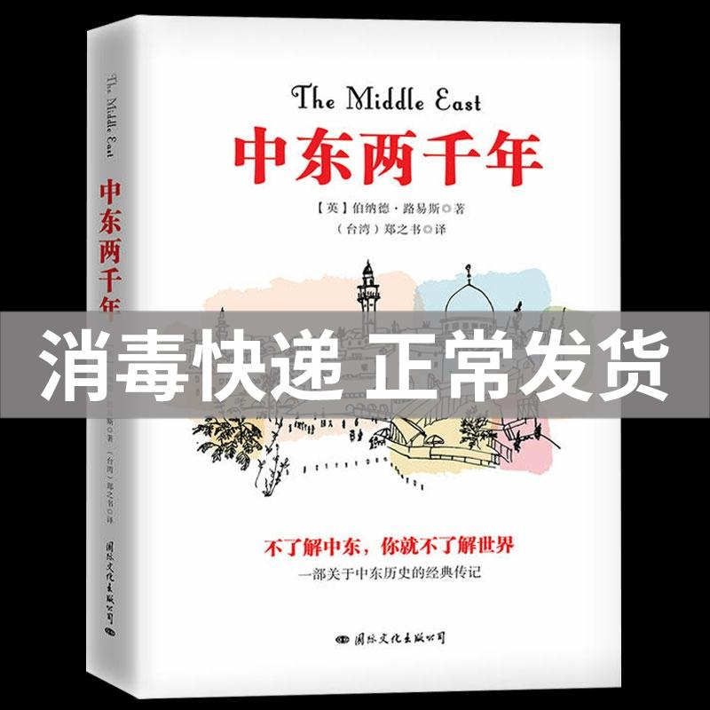 正版现货 中东两千年(精装)一本了解中东历史曾荣获台湾中国时报 世界通史世界上下五千年历史故事书籍 欧洲简史畅销书籍